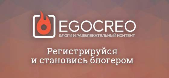 EgoCreo ∙ Анонимный блог