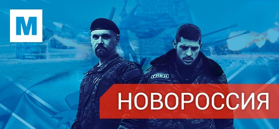 Медиарепост: Новороссия онлайн